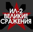 store_il2_ru.8eadef09d1f7.png